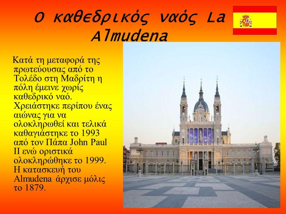 Ο καθεδρικός ναός La Almudena Κατά τη μεταφορά της πρωτεύουσας από το Τολέδο στη Μαδρίτη η πόλη έμεινε χωρίς καθεδρικό ναό.