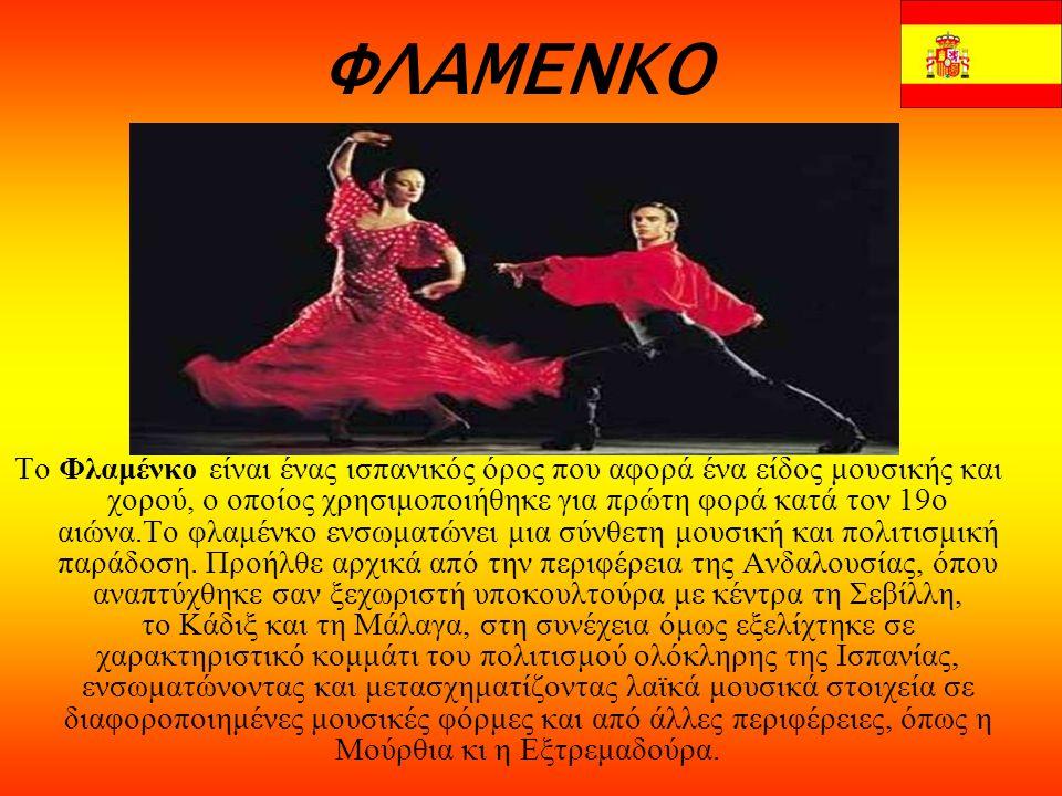 ΦΛΑΜΕΝΚΟ Το Φλαμένκο είναι ένας ισπανικός όρος που αφορά ένα είδος μουσικής και χορού, ο οποίος χρησιμοποιήθηκε για πρώτη φορά κατά τον 19ο αιώνα.Το φλαμένκο ενσωματώνει μια σύνθετη μουσική και πολιτισμική παράδοση.