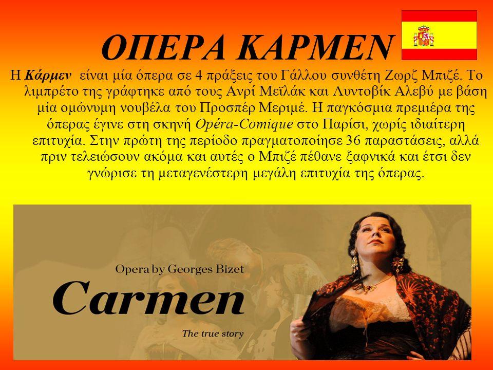 ΟΠΕΡΑ ΚΑΡΜΕΝ Η Κάρμεν είναι μία όπερα σε 4 πράξεις του Γάλλου συνθέτη Ζωρζ Μπιζέ.
