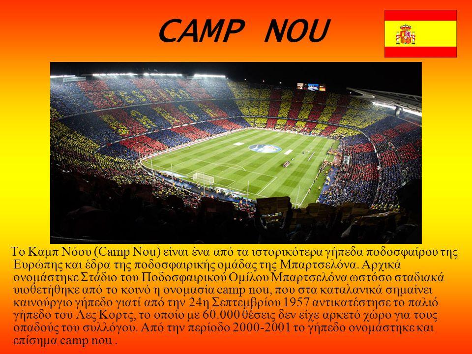 CAMP NOU Το Καμπ Νόου (Camp Nou) είναι ένα από τα ιστορικότερα γήπεδα ποδοσφαίρου της Ευρώπης και έδρα της ποδοσφαιρικής ομάδας της Μπαρτσελόνα.