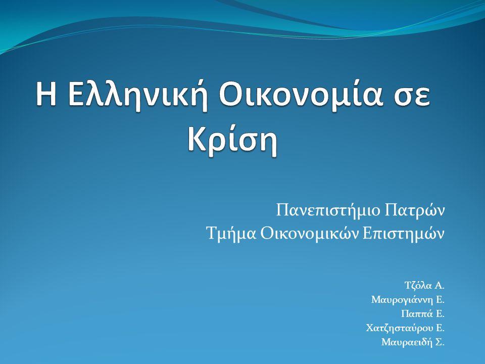 Ιστορική Αναδρομή Η Ελλάδα στην Οικονομική και Νομισματική Ένωση Στις 7 Φεβρουαρίου 1992 υπογράφτηκε η συνθήκη του Μάαστριχ ή συνθήκη για την Ευρωπαϊκή Ένωση μεταξύ 11 χωρών μέσα στις οποίες ανήκε και η Ελλάδα.