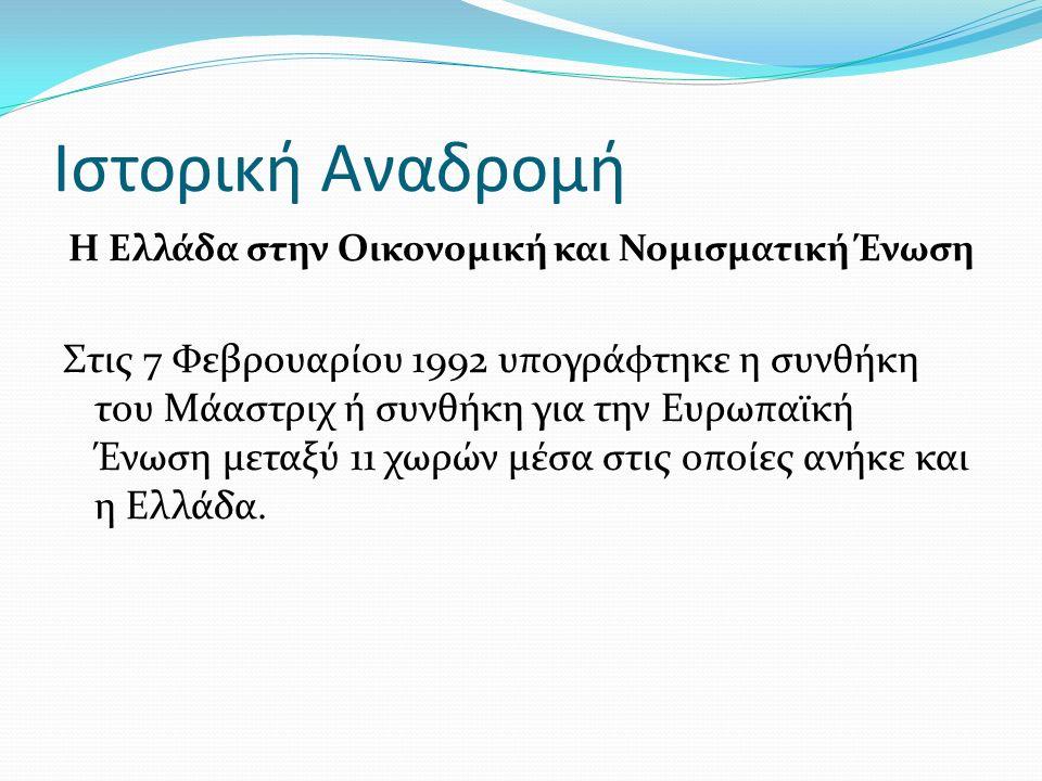 Ιστορική Αναδρομή Η Ελλάδα στην Οικονομική και Νομισματική Ένωση Στις 7 Φεβρουαρίου 1992 υπογράφτηκε η συνθήκη του Μάαστριχ ή συνθήκη για την Ευρωπαϊκ