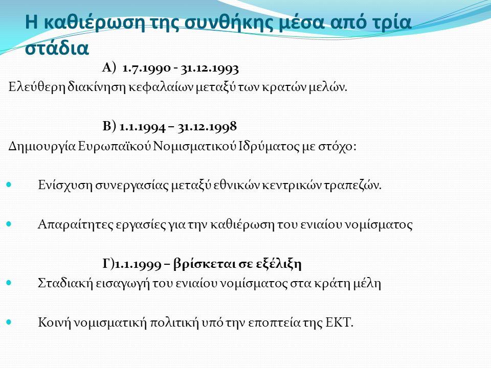 Η καθιέρωση της συνθήκης μέσα από τρία στάδια Α) 1.7.1990 - 31.12.1993 Ελεύθερη διακίνηση κεφαλαίων μεταξύ των κρατών μελών. Β) 1.1.1994 – 31.12.1998