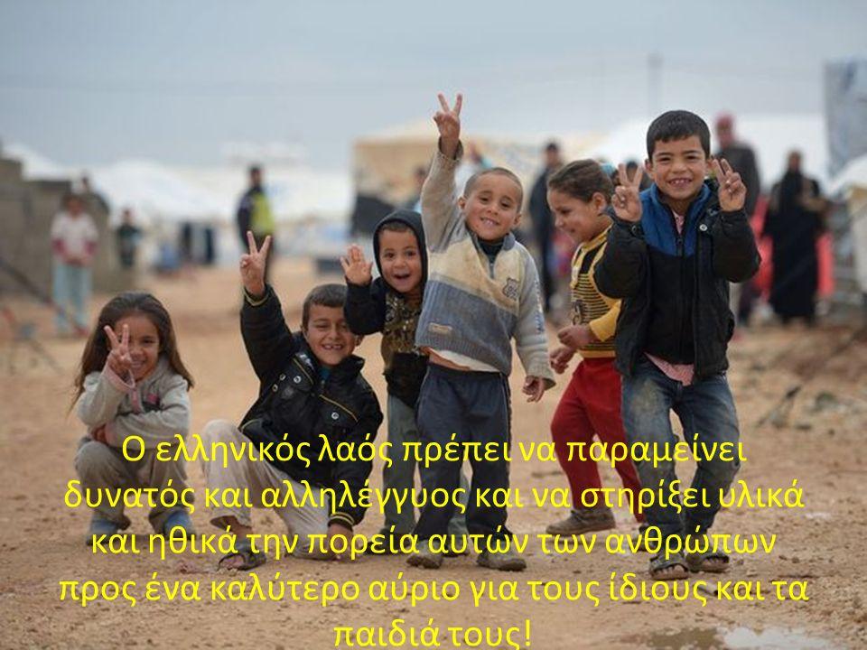 Ο ελληνικός λαός πρέπει να παραμείνει δυνατός και αλληλέγγυος και να στηρίξει υλικά και ηθικά την πορεία αυτών των ανθρώπων προς ένα καλύτερο αύριο για τους ίδιους και τα παιδιά τους!
