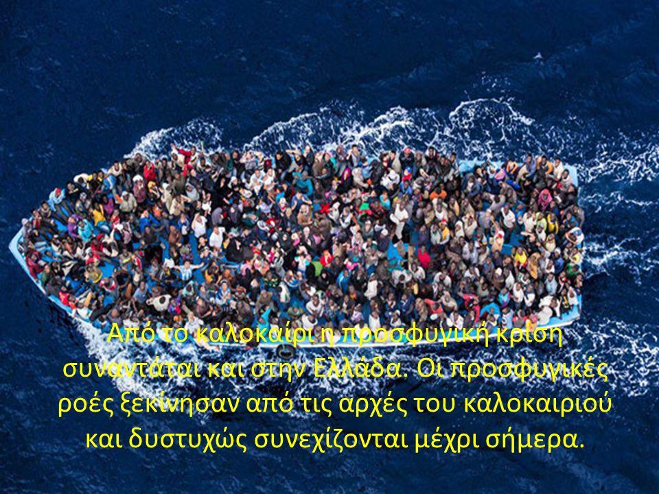 Από το καλοκαίρι η προσφυγική κρίση συναντάται και στην Ελλάδα.