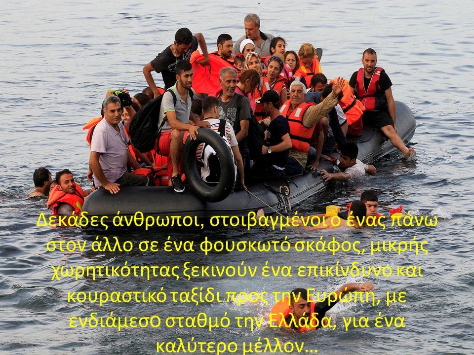 Δεκάδες άνθρωποι, στοιβαγμένοι ο ένας πάνω στον άλλο σε ένα φουσκωτό σκάφος, μικρής χωρητικότητας ξεκινούν ένα επικίνδυνο και κουραστικό ταξίδι προς την Ευρώπη, με ενδιάμεσ ο σταθμό την Ελλάδα, για ένα καλύτερο μέλλον…