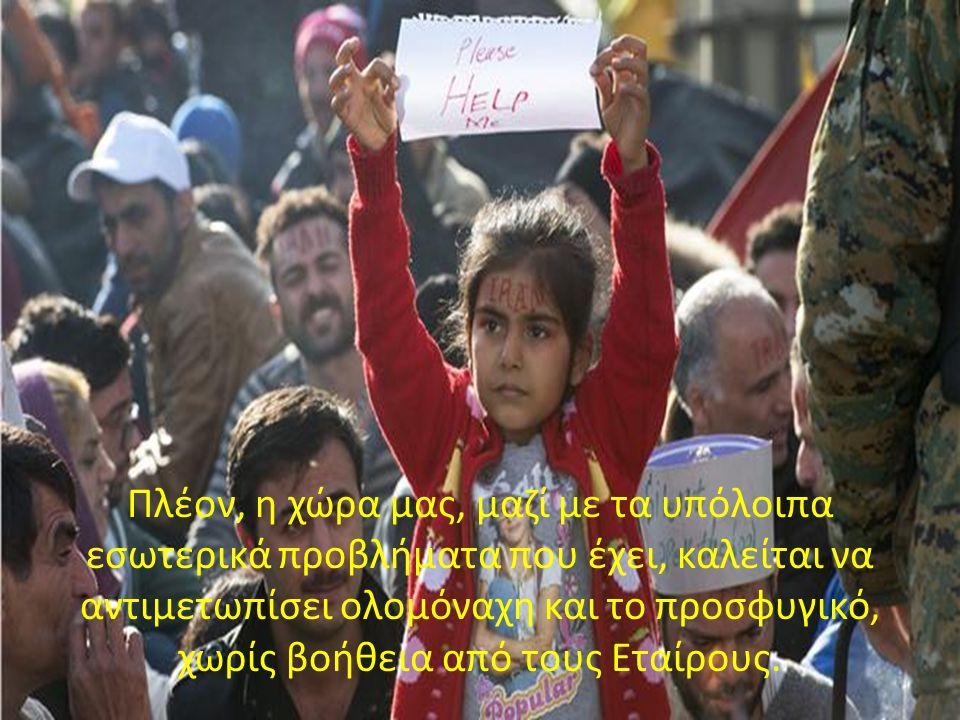 Πλέον, η χώρα μας, μαζί με τα υπόλοιπα εσωτερικά προβλήματα που έχει, καλείται να αντιμετωπίσει ολομόναχη και το προσφυγικό, χωρίς βοήθεια από τους Εταίρους.