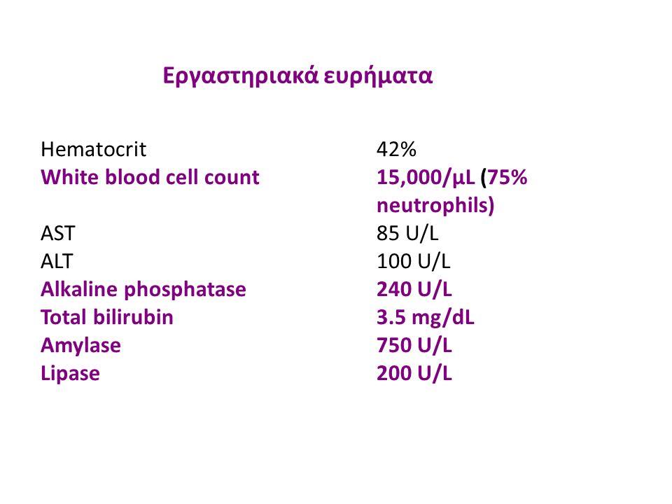 Hematocrit42% White blood cell count15,000/µL (75% neutrophils) AST85 U/L ALT100 U/L Alkaline phosphatase240 U/L Total bilirubin3.5 mg/dL Amylase750 U/L Lipase200 U/L Εργαστηριακά ευρήματα