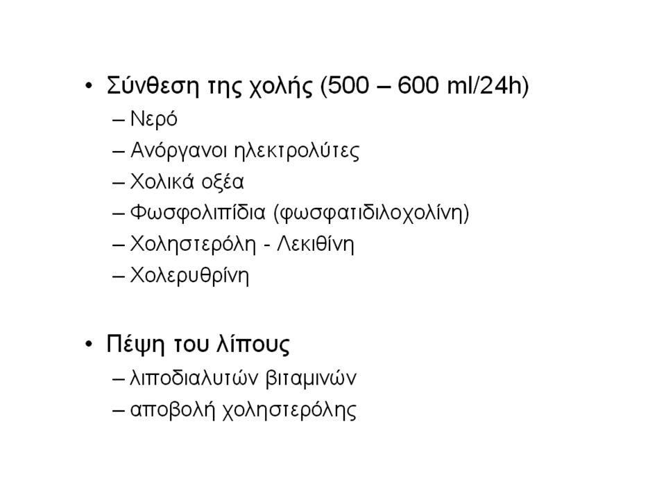 Λίθοι χρωστικής (χολερυθρινικού ασβεστίου/μαύροι λίθοι): κίρρωση, χρόνιες αιμολυτικές αναιμίες, βακτηριακή επιμόλυση των χοληφόρων (καφέ λίθοι), χρόνιες παρασιτικές λοιμώξεις χοληφόρων