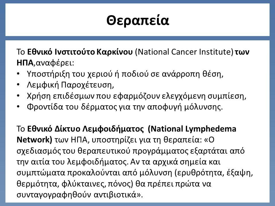 Θεραπεία Το Εθνικό Ινστιτούτο Καρκίνου (National Cancer Institute) των ΗΠΑ,αναφέρει: Υποστήριξη του χεριού ή ποδιού σε ανάρροπη θέση, Λεμφική Παροχέτευση, Χρήση επιδέσμων που εφαρμόζουν ελεγχόμενη συμπίεση, Φροντίδα του δέρματος για την αποφυγή μόλυνσης.
