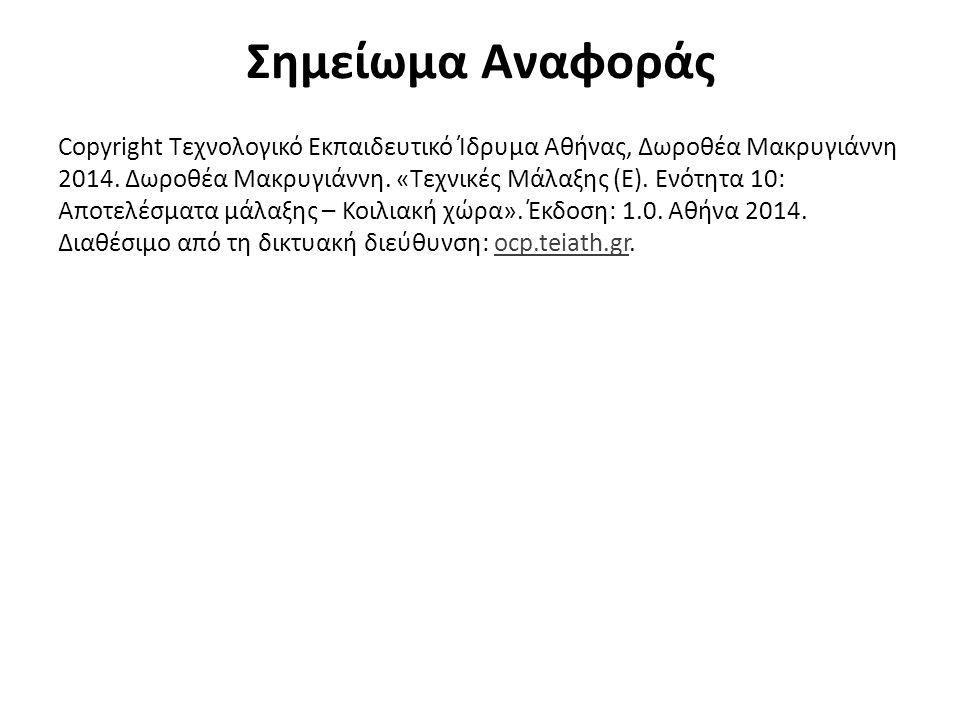 Σημείωμα Αναφοράς Copyright Τεχνολογικό Εκπαιδευτικό Ίδρυμα Αθήνας, Δωροθέα Μακρυγιάννη 2014. Δωροθέα Μακρυγιάννη. «Τεχνικές Μάλαξης (Ε). Ενότητα 10: