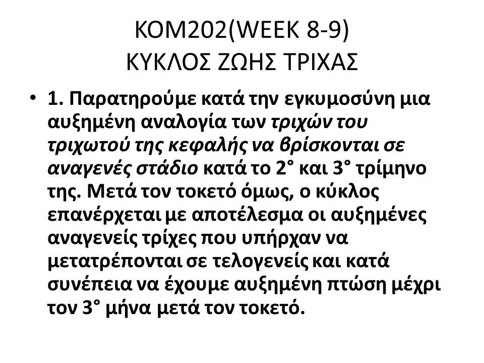 KOM202(WEEK 8-9) ΚΥΚΛΟΣ ΖΩΗΣ ΤΡΙΧΑΣ 1.
