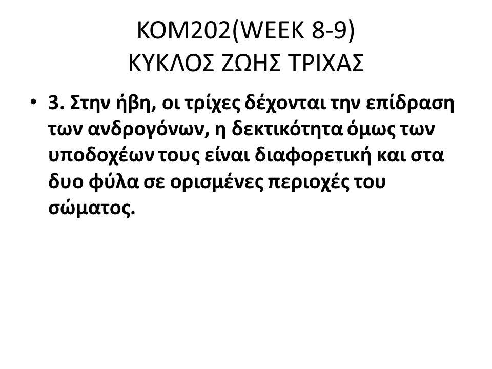 KOM202(WEEK 8-9) ΚΥΚΛΟΣ ΖΩΗΣ ΤΡΙΧΑΣ 3.
