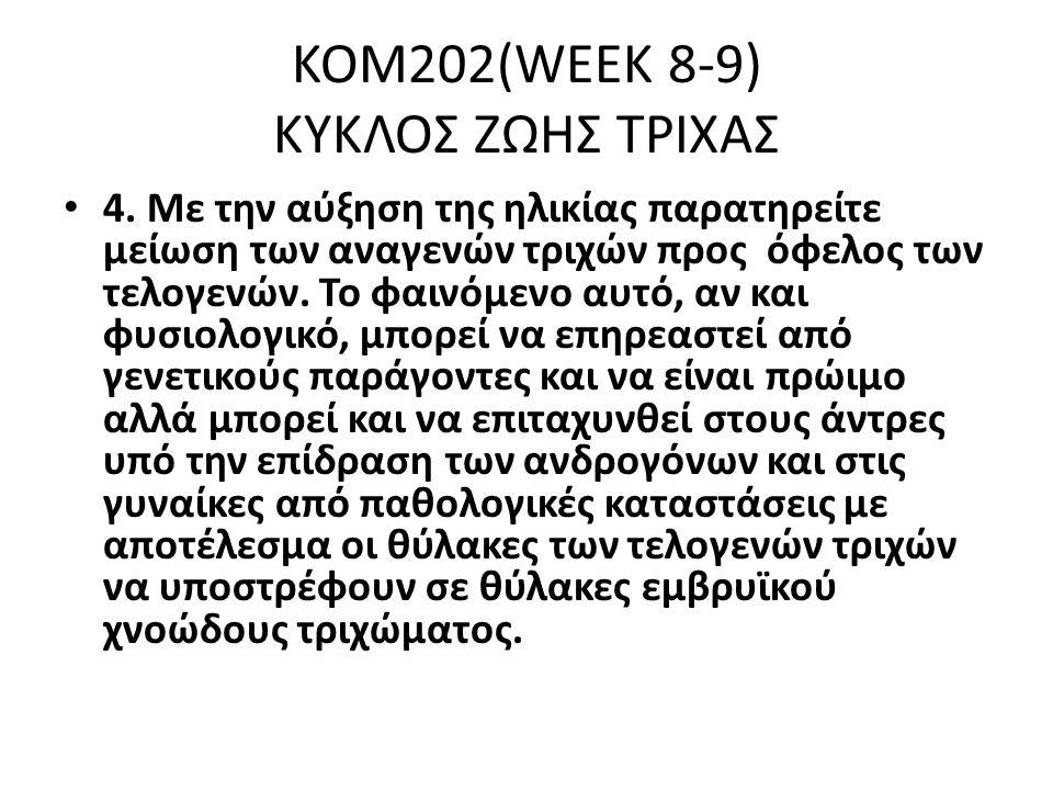 ΚΟΜ202(WEEK 8-9) ΚΥΚΛΟΣ ΖΩΗΣ ΤΡΙΧΑΣ 4.