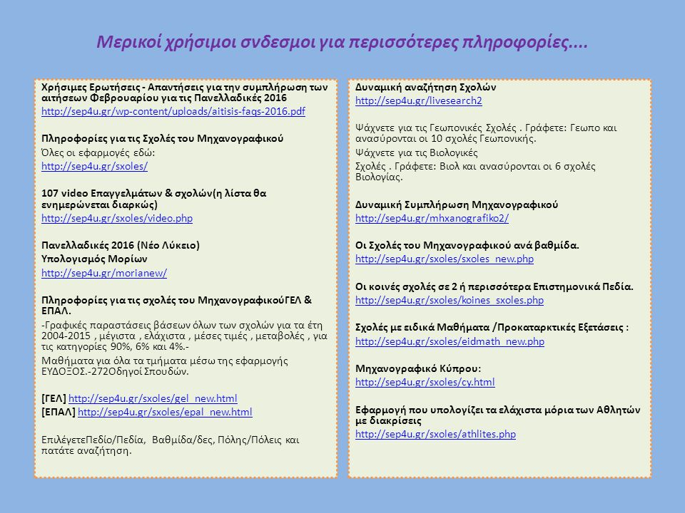 Μερικοί χρήσιμοι σνδεσμοι για περισσότερες πληροφορίες.... Χρήσιμες Ερωτήσεις - Απαντήσεις για την συμπλήρωση των αιτήσεων Φεβρουαρίου για τις Πανελλα