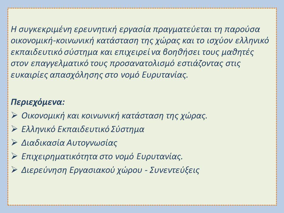 Η συγκεκριμένη ερευνητική εργασία πραγματεύεται τη παρούσα οικονομική-κοινωνική κατάσταση της χώρας και το ισχύον ελληνικό εκπαιδευτικό σύστημα και επιχειρεί να βοηθήσει τους μαθητές στον επαγγελματικό τους προσανατολισμό εστιάζοντας στις ευκαιρίες απασχόλησης στο νομό Ευρυτανίας.