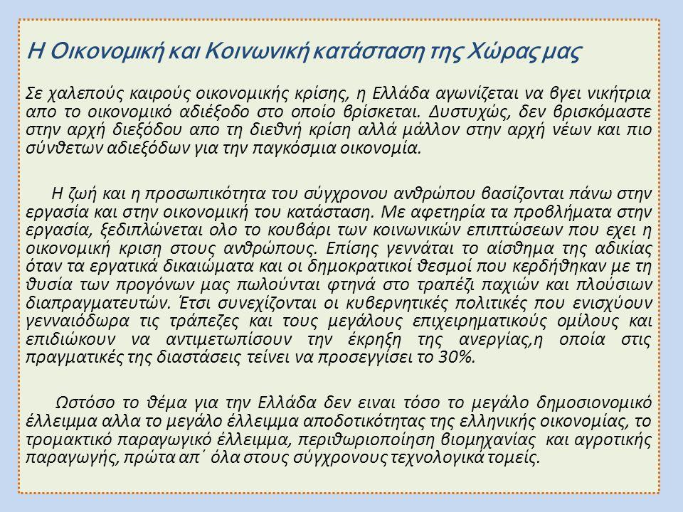 Η Οικονομική και Κοινωνική κατάσταση της Χώρας μας Σε χαλεπούς καιρούς οικονομικής κρίσης, η Ελλάδα αγωνίζεται να βγει νικήτρια απο το οικονομικό αδιέξοδο στο οποίο βρίσκεται.