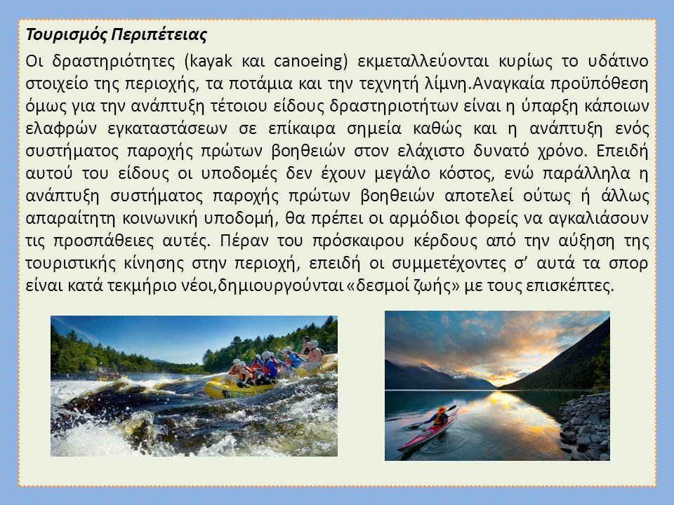 Τουρισμός Περιπέτειας Οι δραστηριότητες (kayak και canoeing) εκμεταλλεύονται κυρίως το υδάτινο στοιχείο της περιοχής, τα ποτάμια και την τεχνητή λίμνη