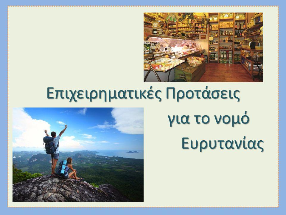 Επιχειρηματικές Προτάσεις για το νομό για το νομό Ευρυτανίας Ευρυτανίας