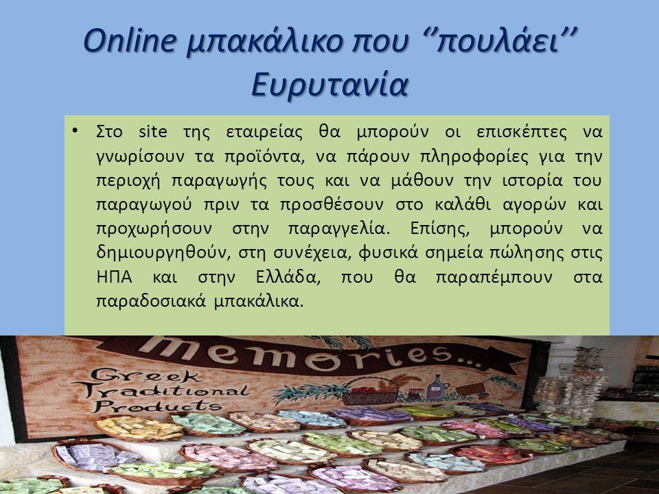 Online μπακάλικο που ''πουλάει'' Ευρυτανία Στο site της εταιρείας θα μπορούν οι επισκέπτες να γνωρίσουν τα προϊόντα, να πάρουν πληροφορίες για την περιοχή παραγωγής τους και να μάθουν την ιστορία του παραγωγού πριν τα προσθέσουν στο καλάθι αγορών και προχωρήσουν στην παραγγελία.