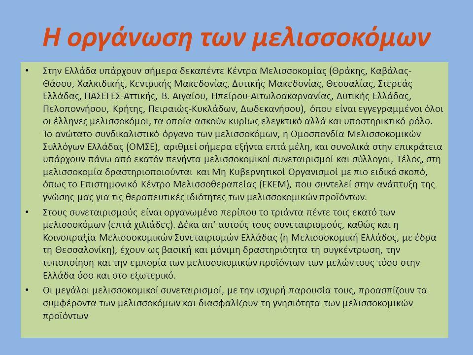 Η οργάνωση των μελισσοκόμων Στην Ελλάδα υπάρχουν σήμερα δεκαπέντε Κέντρα Μελισσοκομίας (Θράκης, Καβάλας- Θάσου, Χαλκιδικής, Κεντρικής Μακεδονίας, Δυτικής Μακεδονίας, Θεσσαλίας, Στερεάς Ελλάδας, ΠΑΣΕΓΕΣ-Αττικής, Β.