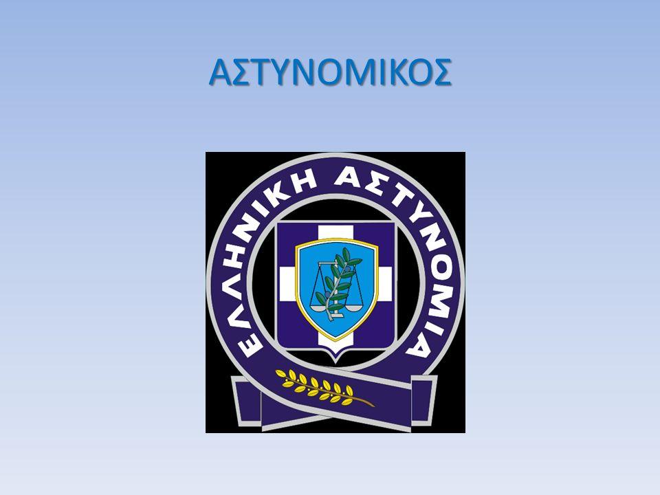 ΑΣΤΥΝΟΜΙΚΟΣ