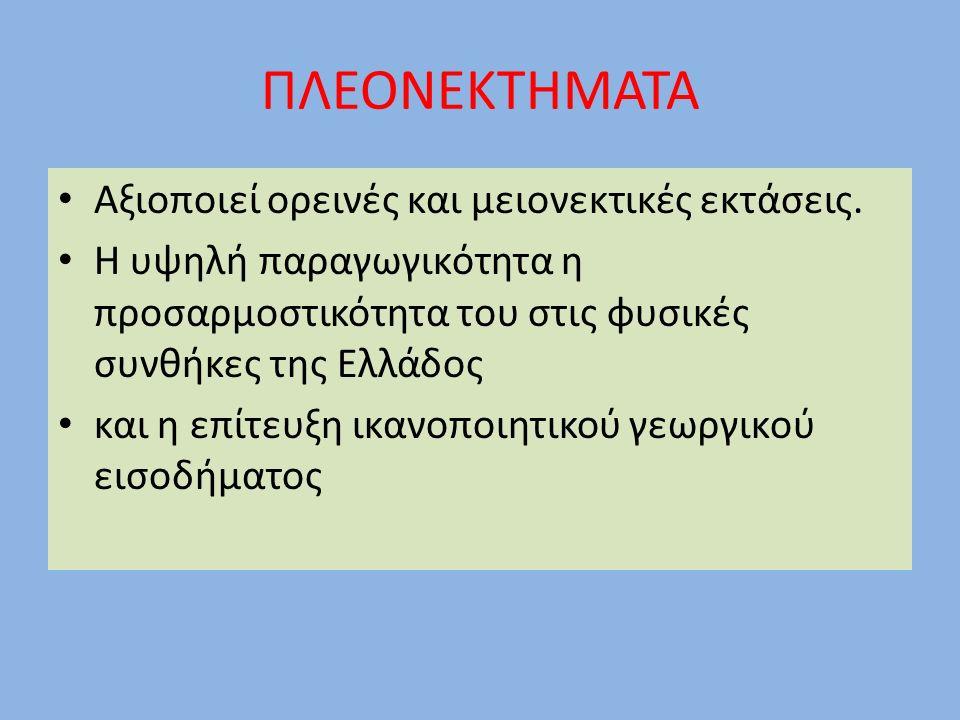 ΠΛΕΟΝΕΚΤΗΜΑΤΑ Αξιοποιεί ορεινές και μειονεκτικές εκτάσεις. Η υψηλή παραγωγικότητα η προσαρμοστικότητα του στις φυσικές συνθήκες της Ελλάδος και η επίτ