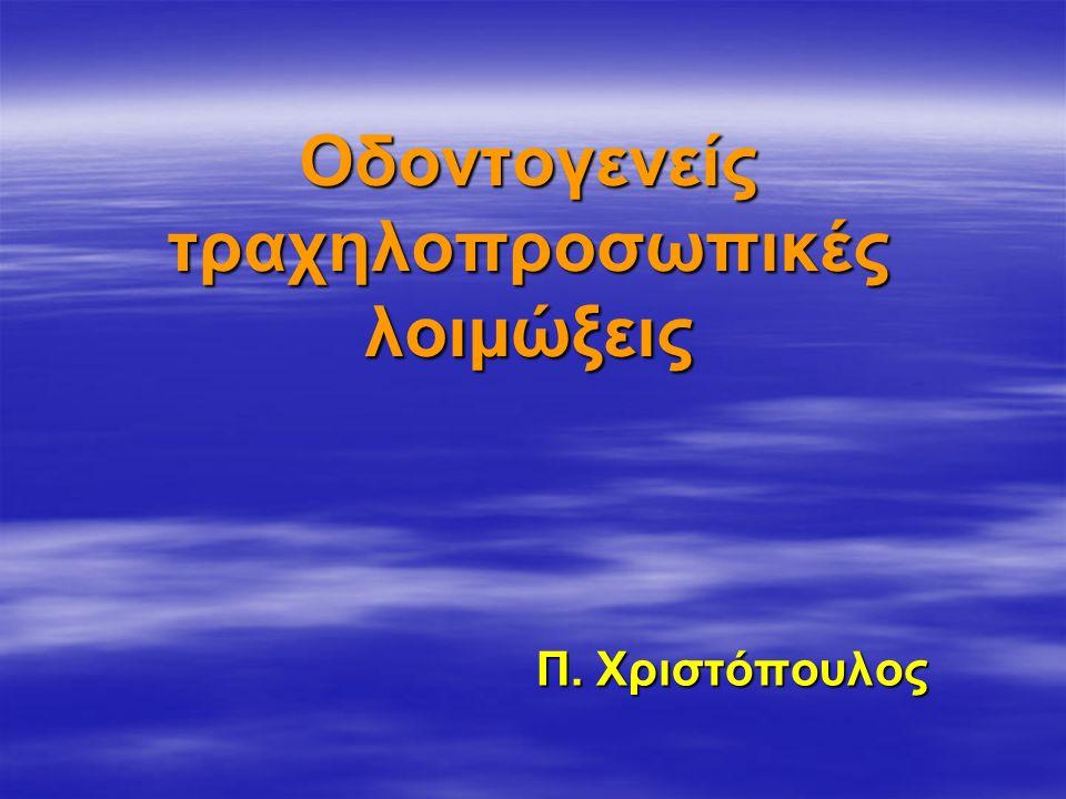 Οδοντογενείς τραχηλοπροσωπικές λοιμώξεις Π. Χριστόπουλος