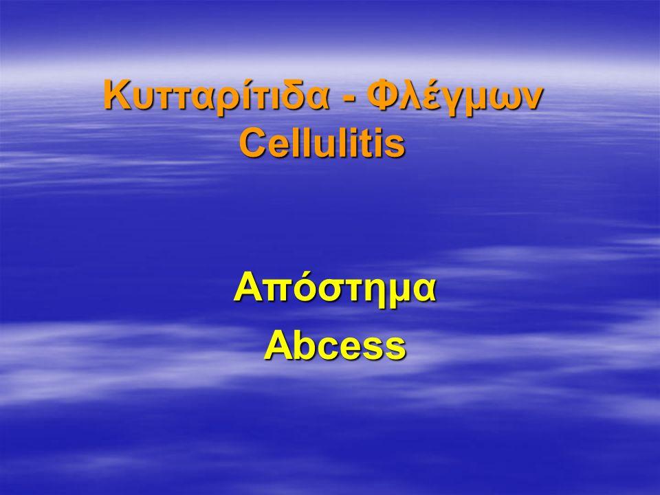 Κυτταρίτιδα - Φλέγμων Cellulitis ΑπόστημαAbcess