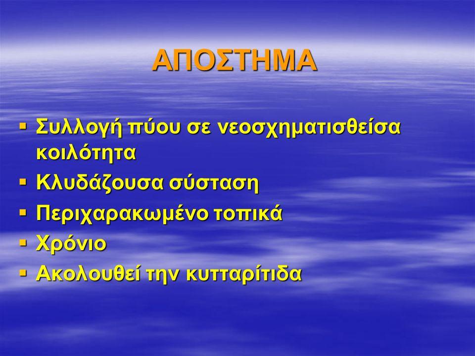 ΠΑΡΕΙΑΚΟ  Γομφίοι άνω και κάτω
