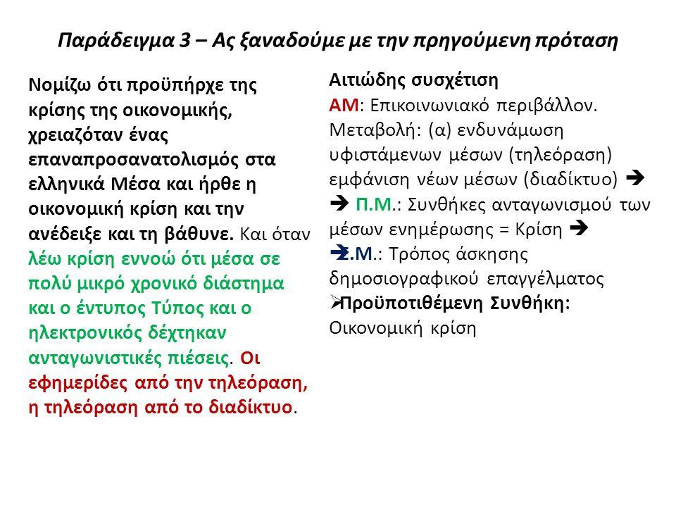 Παράδειγμα 3 – Ας ξαναδούμε με την πρηγούμενη πρόταση Νομίζω ότι προϋπήρχε της κρίσης της οικονομικής, χρειαζόταν ένας επαναπροσανατολισμός στα ελληνι