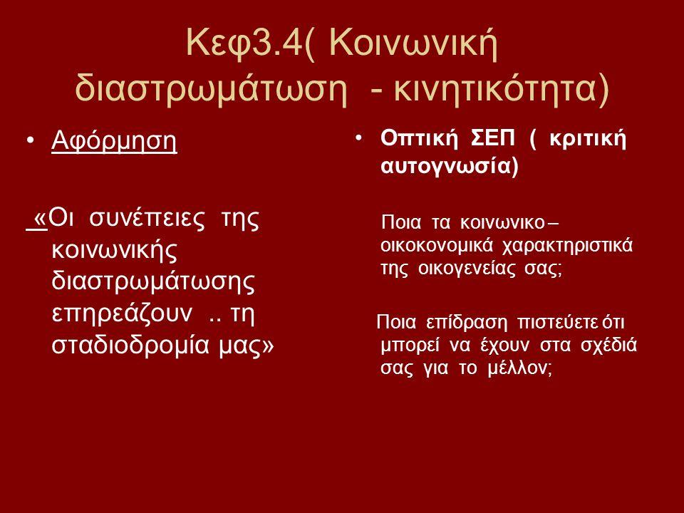Κεφ3.4( Κοινωνική διαστρωμάτωση - κινητικότητα) Αφόρμηση «Οι συνέπειες της κοινωνικής διαστρωμάτωσης επηρεάζουν..
