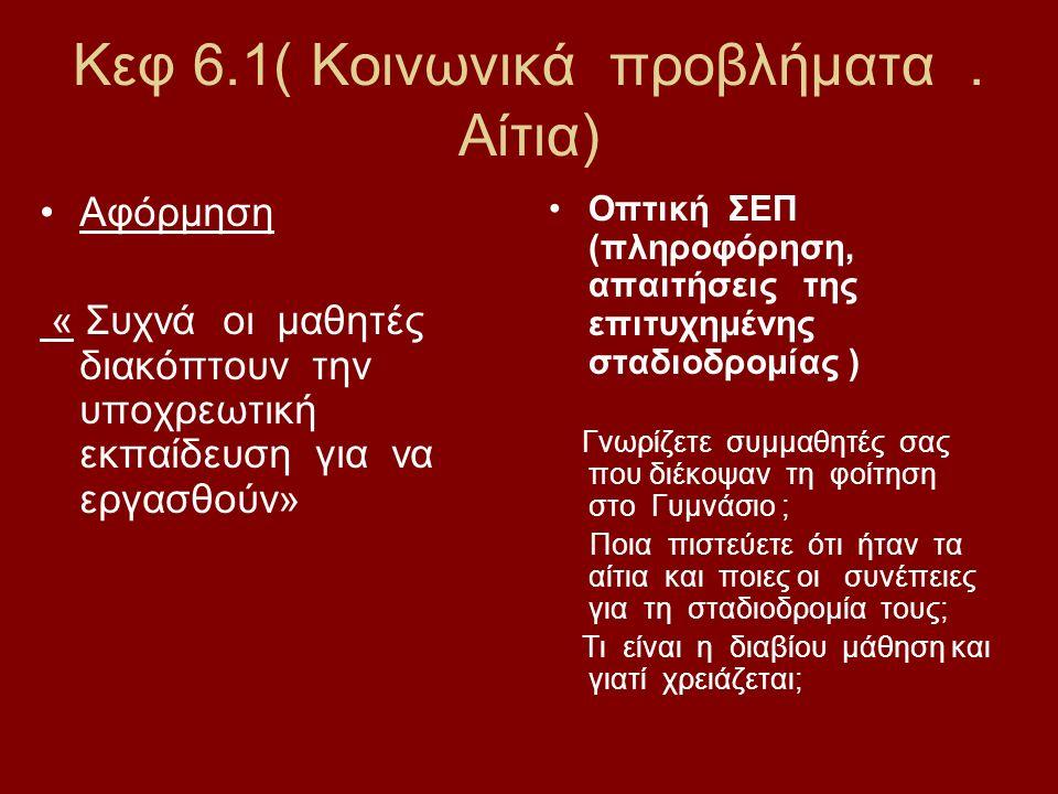 Κεφ 6.1( Κοινωνικά προβλήματα.