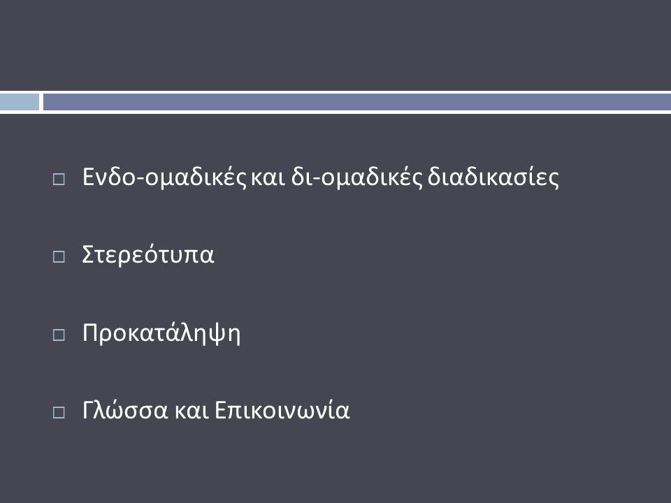  Τέλος, ένας ακόμη ορισμός θεωρεί ότι οι στάσεις είναι τρισδιάστατες καθώς, είναι προδιαθέσεις σε 3 είδη αποκρίσεων.