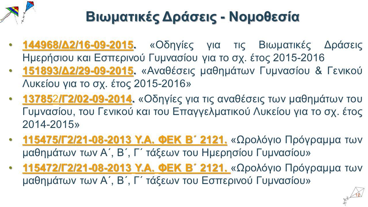 144968/Δ2/16-09-2015.144968/Δ2/16-09-2015.
