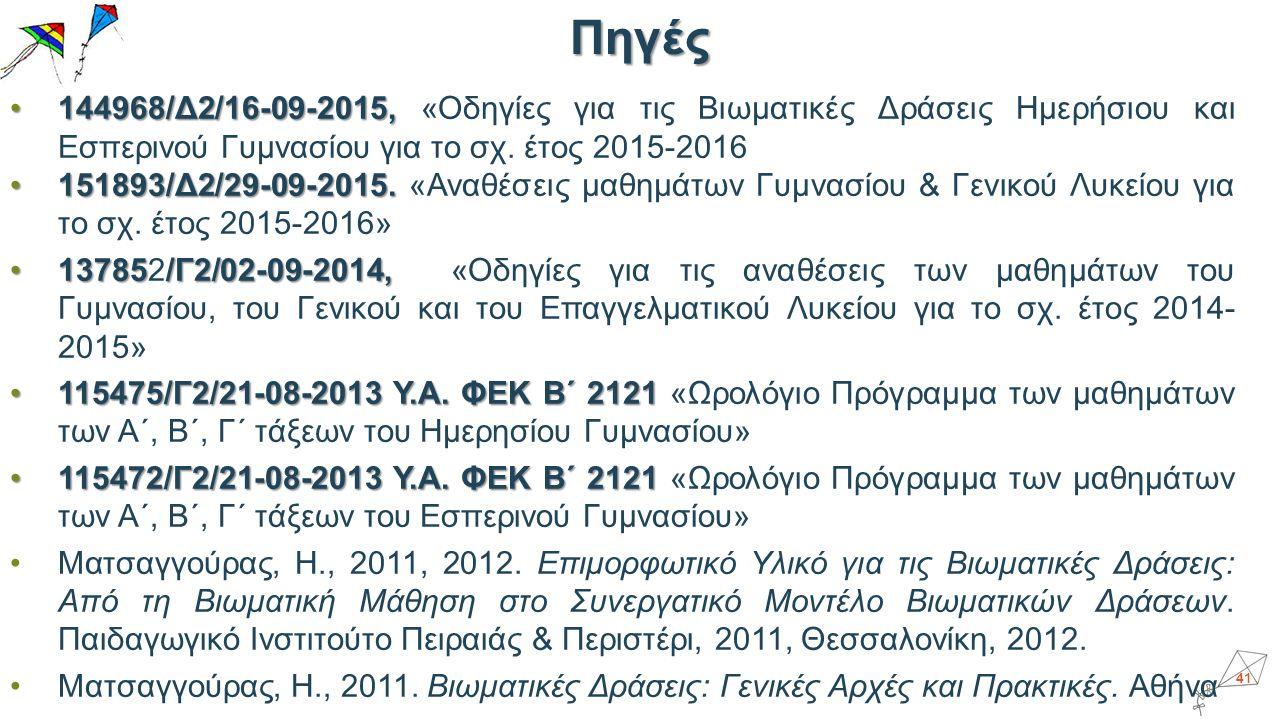 144968/Δ2/16-09-2015,144968/Δ2/16-09-2015, «Οδηγίες για τις Βιωματικές Δράσεις Ημερήσιου και Εσπερινού Γυμνασίου για το σχ.