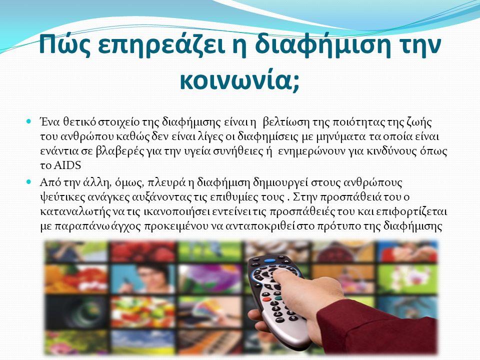 Πώς επηρεάζει η διαφήμιση την κοινωνία; Ένα θετικό στοιχείο της διαφήμισης είναι η βελτίωση της ποιότητας της ζωής του ανθρώπου καθώς δεν είναι λίγες οι διαφημίσεις με μηνύματα τα οποία είναι ενάντια σε βλαβερές για την υγεία συνήθειες ή ενημερώνουν για κινδύνους όπως το AIDS Από την άλλη, όμως, πλευρά η διαφήμιση δημιουργεί στους ανθρώπους ψεύτικες ανάγκες αυξάνοντας τις επιθυμίες τους.