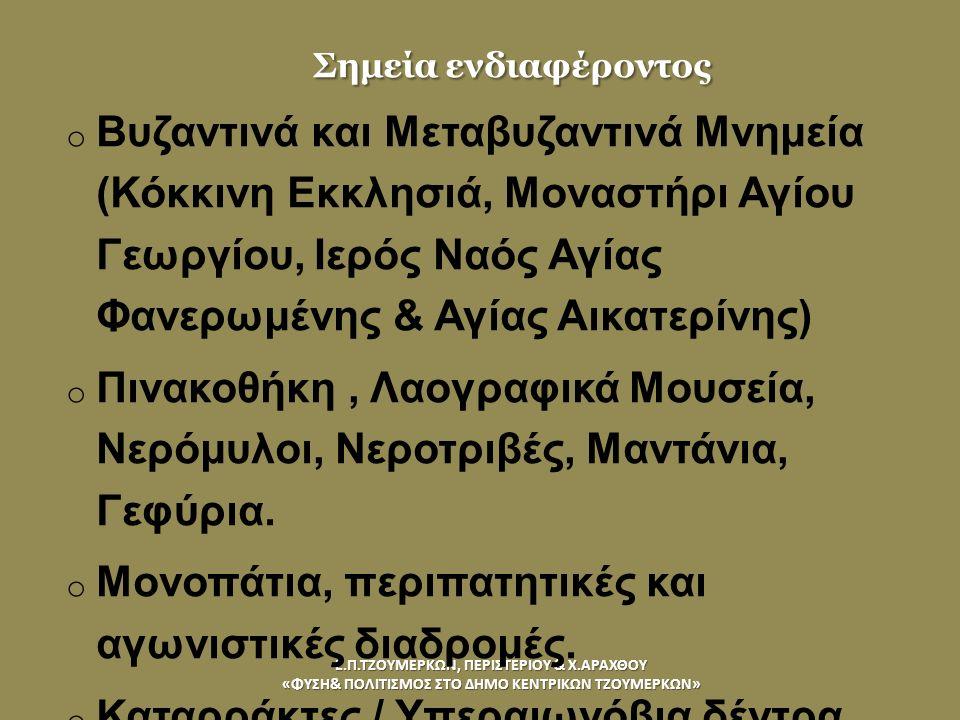 Ε.Π.ΤΖΟΥΜΕΡΚΩΝ, ΠΕΡΙΣΤΕΡΙΟΥ & Χ.ΑΡΑΧΘΟΥ «ΦΥΣΗ& ΠΟΛΙΤΙΣΜΟΣ ΣΤΟ ΔΗΜΟ ΚΕΝΤΡΙΚΩΝ ΤΖΟΥΜΕΡΚΩΝ» Σημεία ενδιαφέροντος o Βυζαντινά και Μεταβυζαντινά Μνημεία (Κ