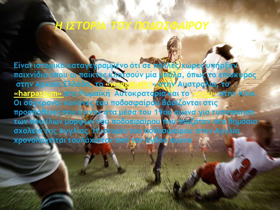 Είναι ιστορικά καταγεγραμμένο ότι σε πολλές χώρες υπήρξαν παιχνίδια όπου οι παίκτες κλοτσούν μία μπάλα, όπως το επίσκυρος στην Αρχαία Ελλάδα, το «woggabaliri» στην Αυστραλία, το «harpastum» στη Ρωμαϊκή Αυτοκρατορία και το «cuju» στην Κίνα.