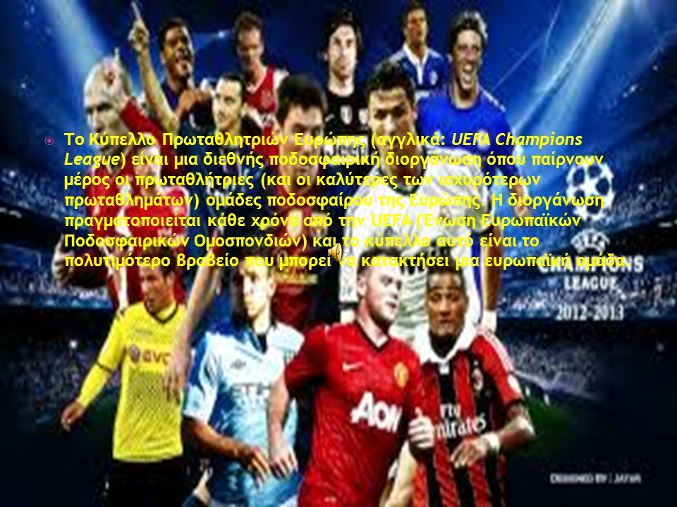  Το Κύπελλο Πρωταθλητριών Ευρώπης (αγγλικά: UEFA Champions League) είναι μια διεθνής ποδοσφαιρική διοργάνωση όπου παίρνουν μέρος οι πρωταθλήτριες (και οι καλύτερες των ισχυρότερων πρωταθλημάτων) ομάδες ποδοσφαίρου της Ευρώπης.