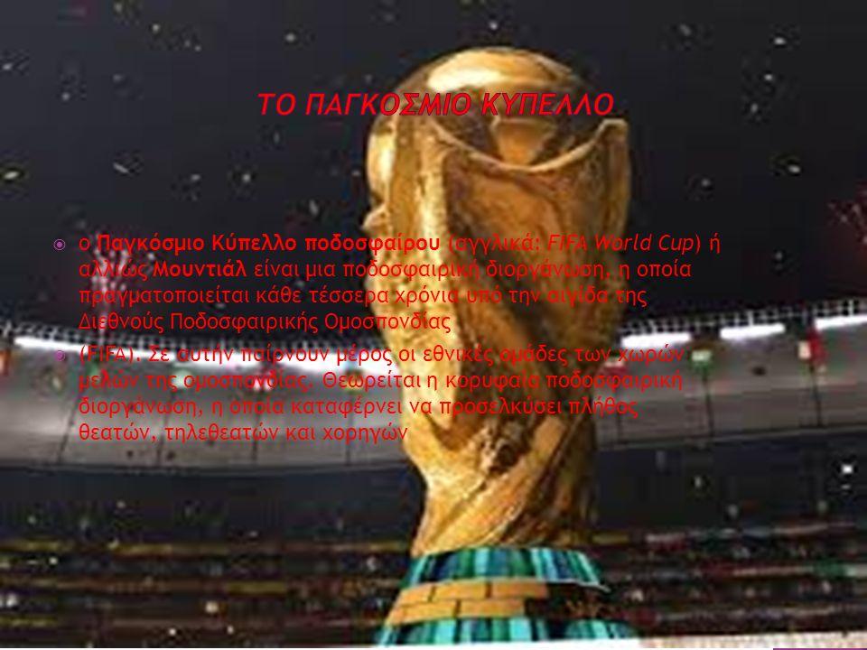  ο Παγκόσμιο Κύπελλο ποδοσφαίρου (αγγλικά: FIFA World Cup) ή αλλιώς Μουντιάλ είναι μια ποδοσφαιρική διοργάνωση, η οποία πραγματοποιείται κάθε τέσσερα χρόνια υπό την αιγίδα της Διεθνούς Ποδοσφαιρικής Ομοσπονδίας  (FIFA).