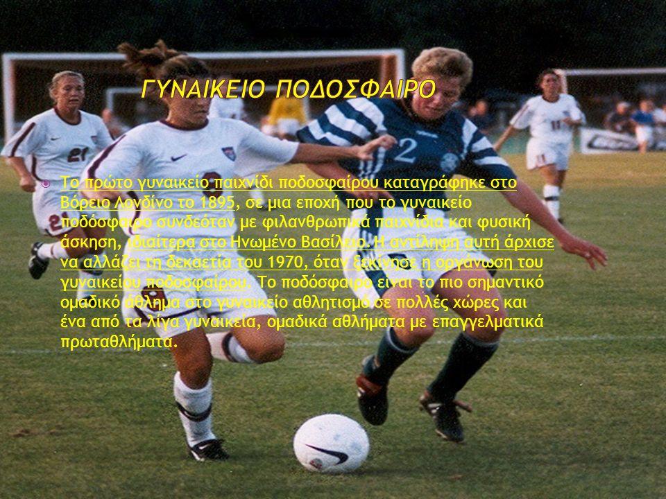  Το πρώτο γυναικείο παιχνίδι ποδοσφαίρου καταγράφηκε στο Βόρειο Λονδίνο το 1895, σε μια εποχή που το γυναικείο ποδόσφαιρο συνδεόταν με φιλανθρωπικά παιχνίδια και φυσική άσκηση, ιδιαίτερα στο Ηνωμένο Βασίλειο.