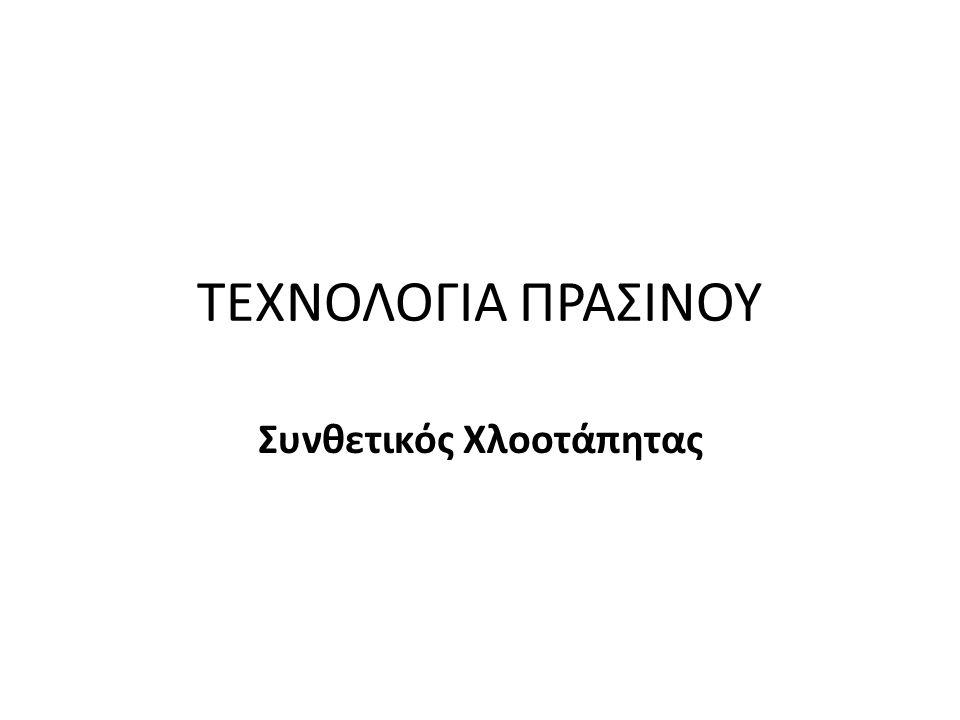ΤΕΧΝΟΛΟΓΙΑ ΠΡΑΣΙΝΟΥ Συνθετικός Χλοοτάπητας