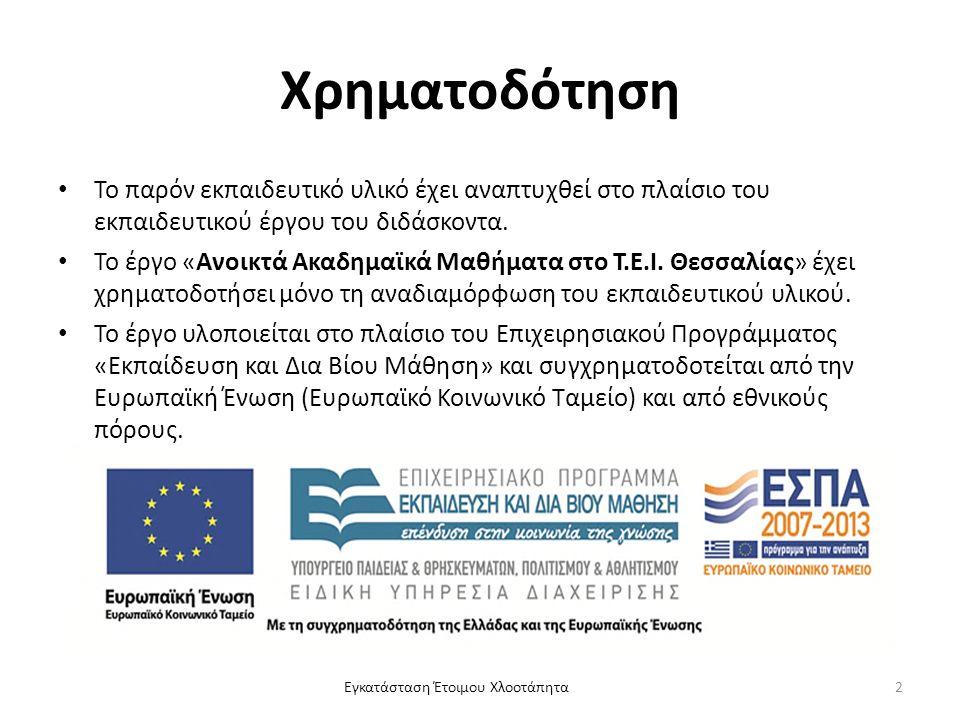 Εγκατάσταση Έτοιμου Χλοοτάπητα Σημείωμα Αναφοράς Copyright Τεχνολογικό Εκπαιδευτικό Ίδρυμα Θεσσαλίας, Παναγιώτης Βύρλας 2015.