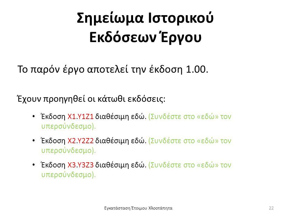 Εγκατάσταση Έτοιμου Χλοοτάπητα Σημείωμα Ιστορικού Εκδόσεων Έργου Το παρόν έργο αποτελεί την έκδοση 1.00.