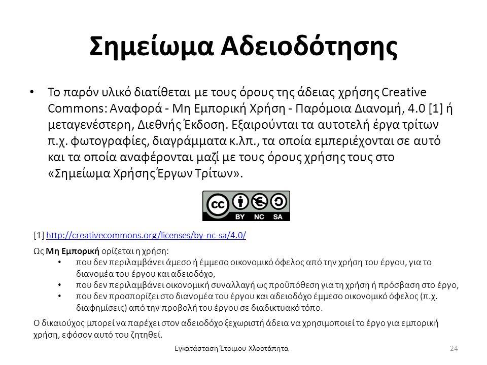 Εγκατάσταση Έτοιμου Χλοοτάπητα Σημείωμα Αδειοδότησης Το παρόν υλικό διατίθεται με τους όρους της άδειας χρήσης Creative Commons: Αναφορά - Μη Εμπορική Χρήση - Παρόμοια Διανομή, 4.0 [1] ή μεταγενέστερη, Διεθνής Έκδοση.