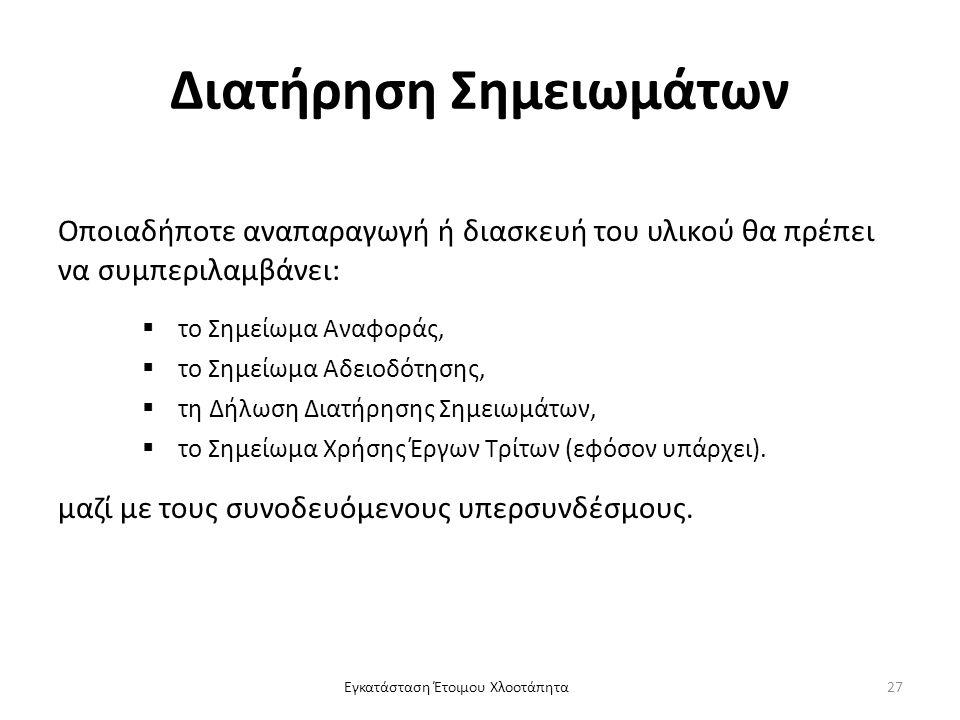 Εγκατάσταση Έτοιμου Χλοοτάπητα Διατήρηση Σημειωμάτων Οποιαδήποτε αναπαραγωγή ή διασκευή του υλικού θα πρέπει να συμπεριλαμβάνει:  το Σημείωμα Αναφοράς,  το Σημείωμα Αδειοδότησης,  τη Δήλωση Διατήρησης Σημειωμάτων,  το Σημείωμα Χρήσης Έργων Τρίτων (εφόσον υπάρχει).