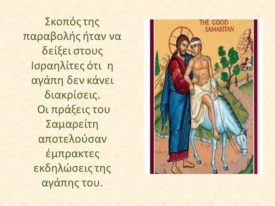 Σκοπός της παραβολής ήταν να δείξει στους Ισραηλίτες ότι η αγάπη δεν κάνει διακρίσεις.