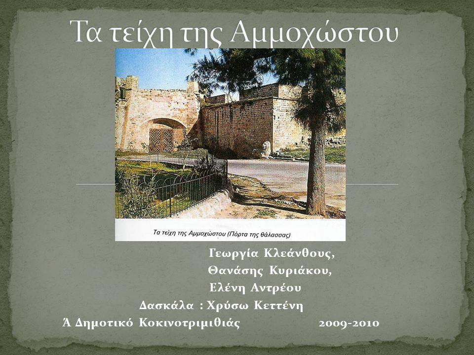 Γεωργία Κλεάνθους, Θανάσης Κυριάκου, Ελένη Αντρέου Δασκάλα : Χρύσω Κεττένη Ά Δημοτικό Κοκινοτριμιθιάς 2009-2010