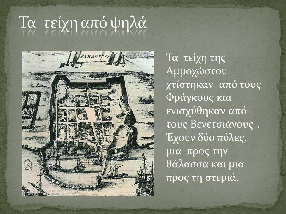 Τα τείχη της Αμμοχώστου χτίστηκαν από τους Φράγκους και ενισχύθηκαν από τους Βενετσιάνους. Έχουν δύο πύλες, μια προς την θάλασσα και μια προς τη στερι